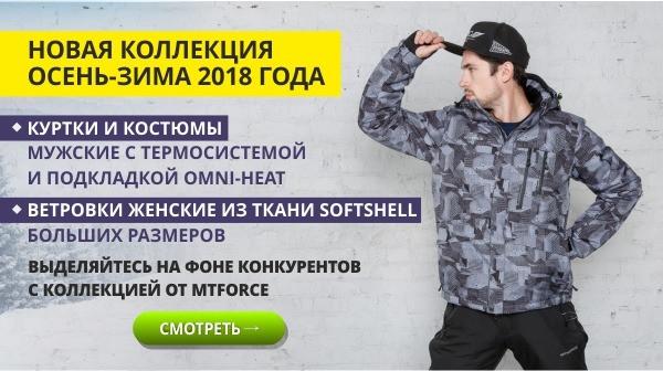 9f7d9079ca2 Огромный выбор верхней одежды у нас на сайте mtforce.ru. Качественная одежда  по доступным ценам. Поступление больших размеров