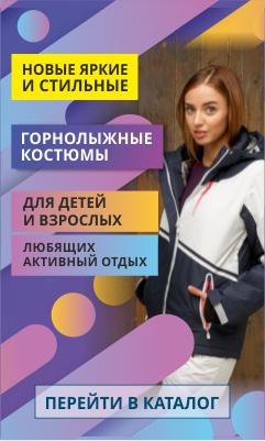 7e770749622 популярные модели одежды с гарантией продаж. выделяйтесь на фоне  конкурентов с коллекцией MTFORCE. новинки в женской горнолыжки ожидают Вас  уже в этот ...